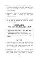 Русский язык. Правила и упражнения 1-5 классы — фото, картинка — 10