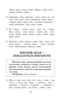 Русский язык. Правила и упражнения 1-5 классы — фото, картинка — 13