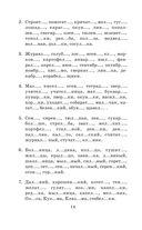 Русский язык. Правила и упражнения 1-5 классы — фото, картинка — 14
