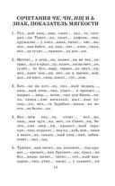 Русский язык. Правила и упражнения 1-5 классы — фото, картинка — 15