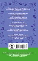 Русский язык. Правила и упражнения 1-5 классы — фото, картинка — 16