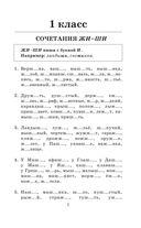 Русский язык. Правила и упражнения 1-5 классы — фото, картинка — 7