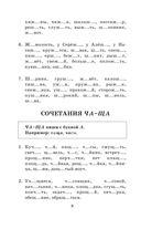 Русский язык. Правила и упражнения 1-5 классы — фото, картинка — 8