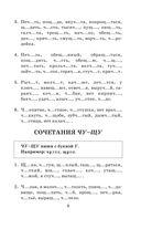 Русский язык. Правила и упражнения 1-5 классы — фото, картинка — 9