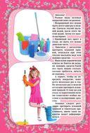 Большой подарок для девочек — фото, картинка — 9
