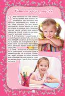 Большой подарок для девочек — фото, картинка — 11