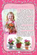 Большой подарок для девочек — фото, картинка — 13