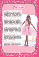 Большой подарок для девочек — фото, картинка — 2
