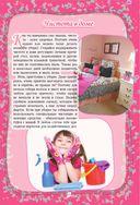 Большой подарок для девочек — фото, картинка — 4