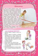 Большой подарок для девочек — фото, картинка — 8