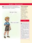Английский язык. Первая книга малыша — фото, картинка — 7