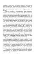 Чужих гор пленники — фото, картинка — 14