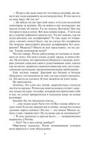 Чужих гор пленники — фото, картинка — 9