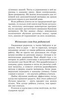 Русский язык. Упражнения и тесты для каждого урока. 3 класс — фото, картинка — 10