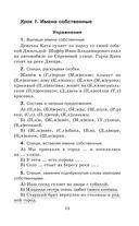 Русский язык. Упражнения и тесты для каждого урока. 3 класс — фото, картинка — 11