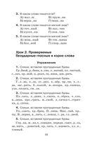 Русский язык. Упражнения и тесты для каждого урока. 3 класс — фото, картинка — 14