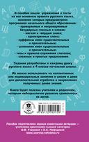 Русский язык. Упражнения и тесты для каждого урока. 3 класс — фото, картинка — 16