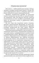 Русский язык. Упражнения и тесты для каждого урока. 3 класс — фото, картинка — 9