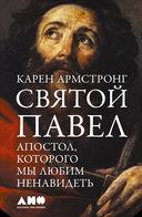 Святой Павел. Апостол, которого мы любим ненавидеть — фото, картинка — 1