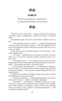 Краткий курс магического права — фото, картинка — 6