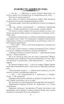 Краткий курс магического права — фото, картинка — 7