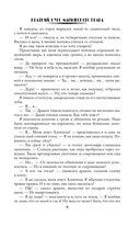 Краткий курс магического права — фото, картинка — 9