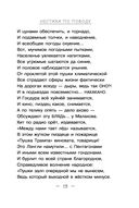 НЕкнига НЕстихов — фото, картинка — 1