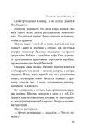 Иллюзия разобщенности (м) — фото, картинка — 11