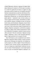 Фрижель и Флуффи. Лес Варога — фото, картинка — 12