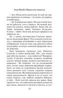 Леди Макбет Маркелова переулка — фото, картинка — 10