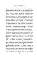 Леди Макбет Маркелова переулка — фото, картинка — 11