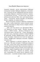 Леди Макбет Маркелова переулка — фото, картинка — 12