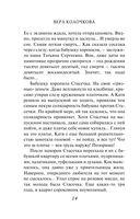 Леди Макбет Маркелова переулка — фото, картинка — 13