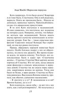 Леди Макбет Маркелова переулка — фото, картинка — 14