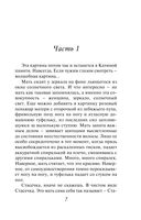 Леди Макбет Маркелова переулка — фото, картинка — 6