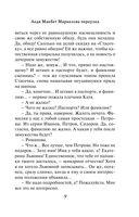 Леди Макбет Маркелова переулка — фото, картинка — 8