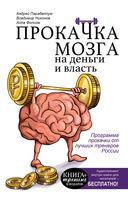 Прокачка мозга на деньги и власть — фото, картинка — 1