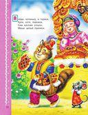 Читаем с малышом. От 2 до 3. Игрушки — фото, картинка — 10