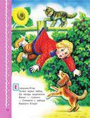 Читаем с малышом. От 2 до 3. Игрушки — фото, картинка — 12