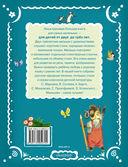 Читаем с малышом. От 2 до 3. Игрушки — фото, картинка — 16