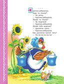 Читаем с малышом. От 2 до 3. Игрушки — фото, картинка — 4