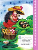 Читаем с малышом. От 2 до 3. Игрушки — фото, картинка — 5