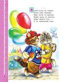 Читаем с малышом. От 2 до 3. Игрушки — фото, картинка — 6