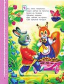 Читаем с малышом. От 2 до 3. Игрушки — фото, картинка — 8
