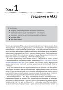 Akka в действии — фото, картинка — 14