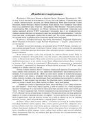 Легенды Краснопресненских бань — фото, картинка — 9