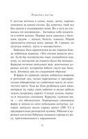 Рецепты счастья. Дневник восточного кулинара — фото, картинка — 9
