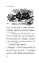 Алиса в Зазеркалье (м) — фото, картинка — 9