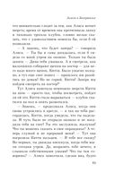 Алиса в Зазеркалье (м) — фото, картинка — 10