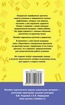 Контрольные диктанты по русскому языку. 1-2 класс — фото, картинка — 12